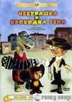 cheburashka.jpg